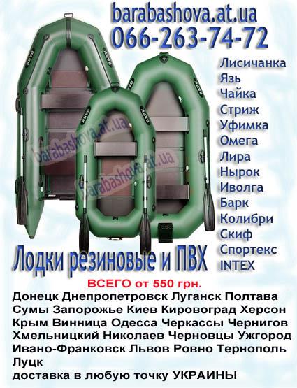 Купить надувные резиновые лодки в интернет-магазине ...